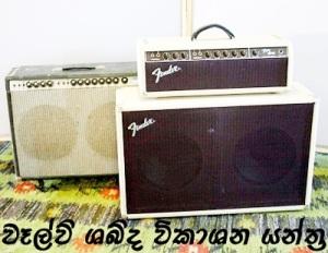 BigFender_amps