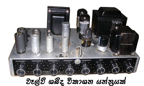 RCA_SA_354_PA_Amplifier