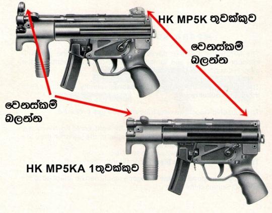 MP5K & MP5KA1