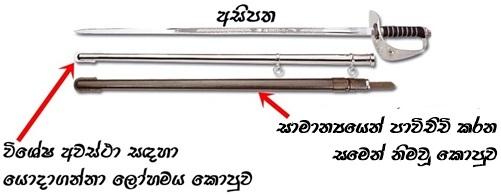 1-infantry-sword