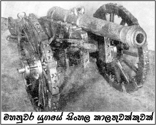 sinhala-cannon