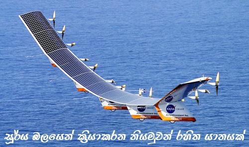 UAV-Helios-Zephyr