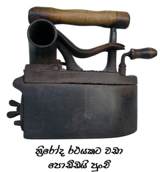 Charcoal_iron