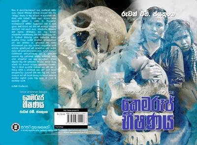 Khmer Rouge  Bhishanaya Book Cover