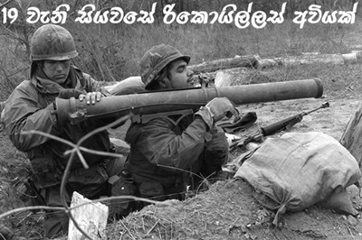 M67_recoilless_rifle_01