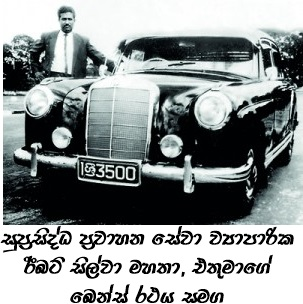 With-his-Mercedes-300x225