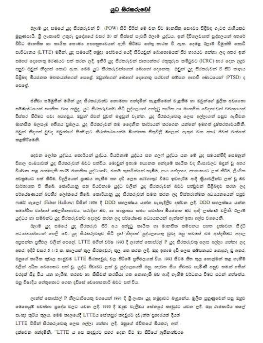 POWS in Sinhala_pagenumber.001