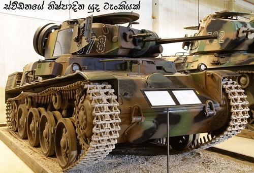 1280px-Stridsvagn_m40K