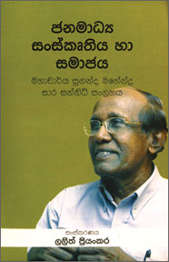 Prof.Sunanda Mahendra